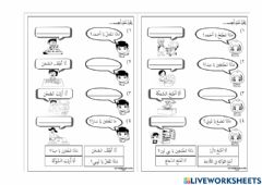 Interactive worksheet Fil mathbah