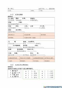 Interactive worksheet 涌泉跃鲤