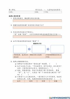 Interactive worksheet 人生何必处处拿第一