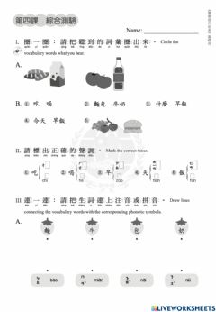 Interactive worksheet Let's Learn Chinese K1Basic L4 test