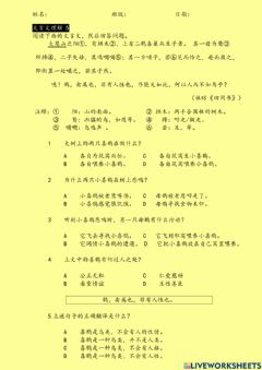 Interactive worksheet 《文言文理解 5》