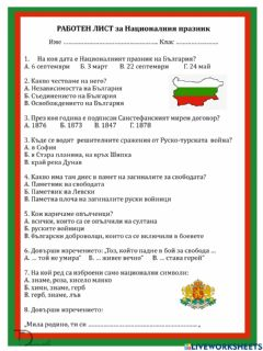 Interactive worksheet Трети март