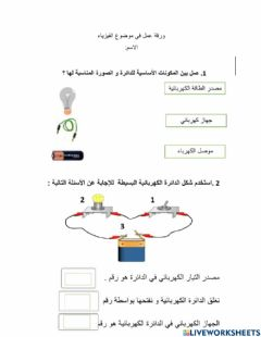 Interactive worksheet فيزياء