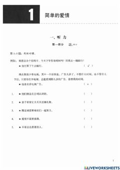 Interactive worksheet Hsk4A-Lesson1