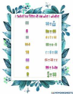 Interactive worksheet 6-مراجعة 7