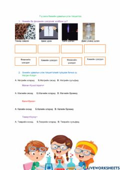 Ficha interactiva Chemical reaction word equation