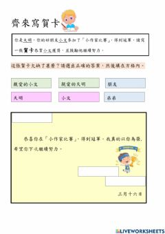 Interactive worksheet How to write invitation card