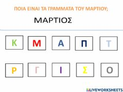 Interactive worksheet Μαρτιος