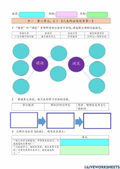 Interactive worksheet 2.1 《人生何必处处拿第一》