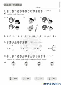 Interactive worksheet Let's Learn Chinese K1Basic L5 test