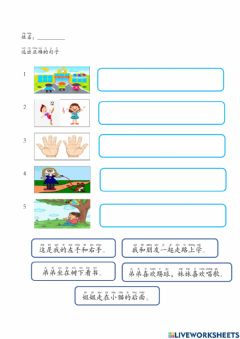 Interactive worksheet 句子配对