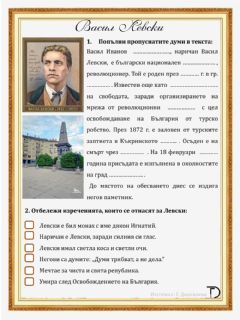 Interactive worksheet Васил Левски