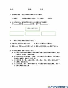 Interactive worksheet 2.2再别康桥