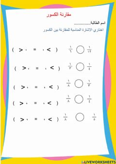 Interactive worksheet مقارنة الكسور