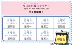Interactive worksheet 曜日