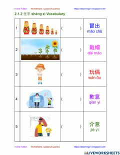 Interactive worksheet 三年级 单元二 2.1.2 生字 Vocabulary