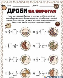 Interactive worksheet Дроби доли