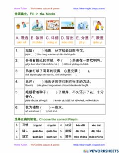 Interactive worksheet 三年级 单元二 2.1 练习 Exercises