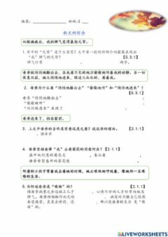 Interactive worksheet 秋天的怀念