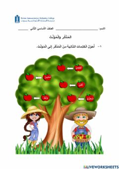 Interactive worksheet المذكّر والمؤنّث