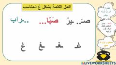 Interactive worksheet غ