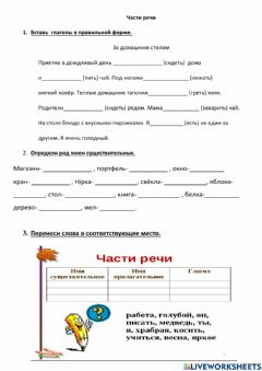 Interactive worksheet Части речи