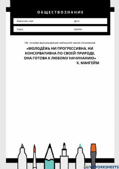 Interactive worksheet Молодежь