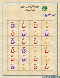 Interactive worksheet حرف'ح'کی پہچان