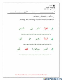 Interactive worksheet ماذا ألبس
