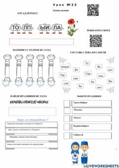 Interactive worksheet Столпы ислама