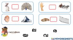 Ficha interactiva Malayalam worksheet