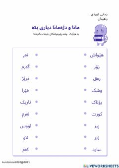 Interactive worksheet وشەوپێچەوانەکەی