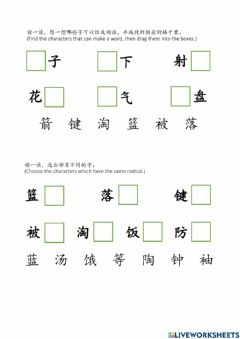 Interactive worksheet Standard Chinese-lesson 15