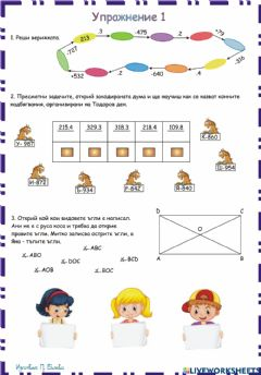 Interactive worksheet Умножение