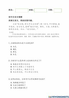 Interactive worksheet 文言文理解