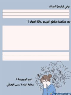 Interactive worksheet تربية صحية
