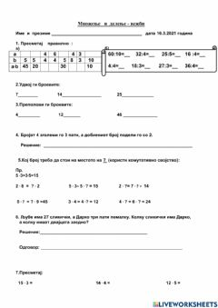 Interactive worksheet 16.3.2021 вежби