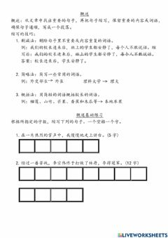 Interactive worksheet 概述练习