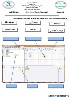 Interactive worksheet واجهة برنامج Sweet Home 3D
