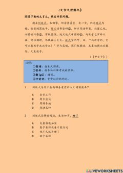 Interactive worksheet 《文言文理解8》