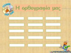 Interactive worksheet Ορθογραφία