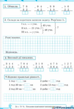 Interactive worksheet Математика.