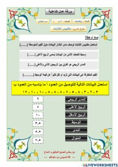 Interactive worksheet مقاييس التشتت