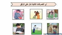 Interactive worksheet الرفق خير