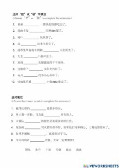 Interactive worksheet Standard Chinese-lesson 15-16