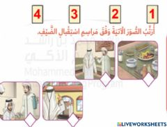 Arabic Worksheets And Online Exercises