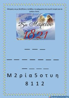 Interactive worksheet 25η Μαρτίου 1821
