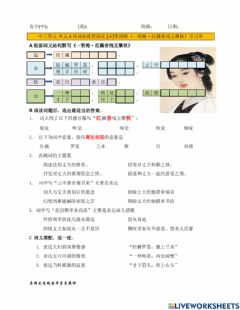 Interactive worksheet 中三单元四宋李清照《一剪梅·红藕香残玉簟秋》