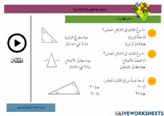 Interactive worksheet المثلثات