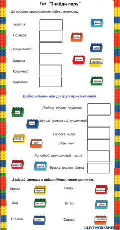 Interactive worksheet Легоаркуш -Прикметники-3-